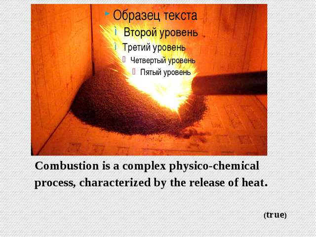 Сombustion is a complex physico-chemical process, characterized by the releas...