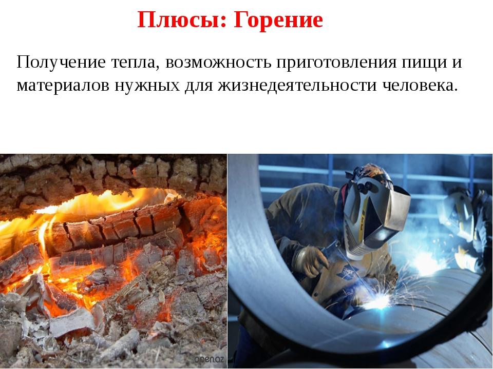 Получение тепла, возможность приготовления пищи и материалов нужных для жизне...