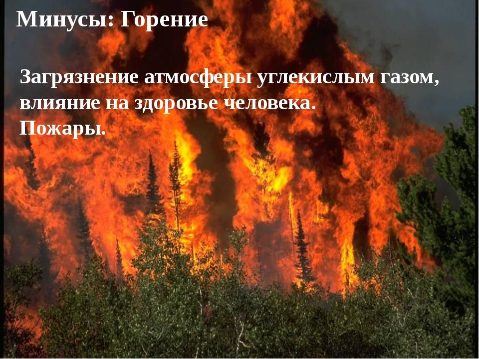 Минусы: Горение Загрязнение атмосферы углекислым газом, влияние на здоровье ч...