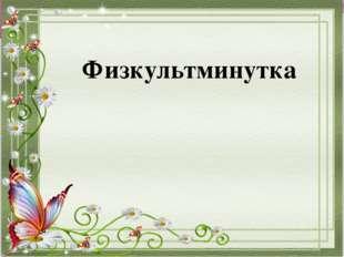 Письмо по памяти С ветки на травинку, С травинки на былинку Прыгает пружинка