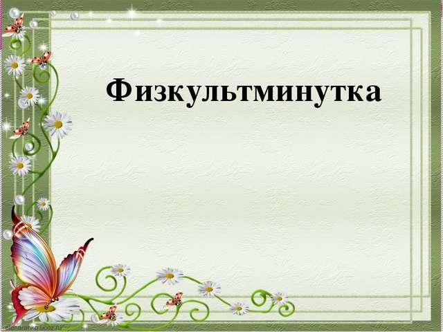 Письмо по памяти С ветки на травинку, С травинки на былинку Прыгает пружинка...