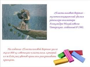 «Пластилиновая ворона» - мультипликационный фильм режиссера-аниматора Алексан