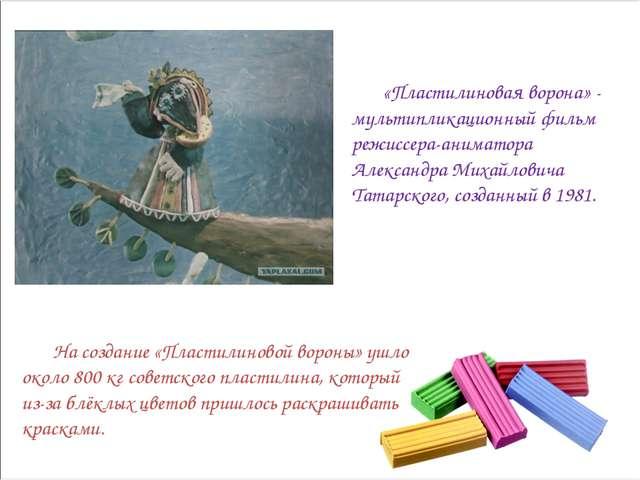 «Пластилиновая ворона» - мультипликационный фильм режиссера-аниматора Алексан...