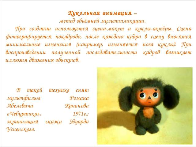 Кукольная анимация – метод объёмной мультипликации. При создании используется...