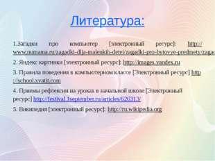Литература: 1.Загадки про компьютер [электронный ресурс]: http://www.numama.r