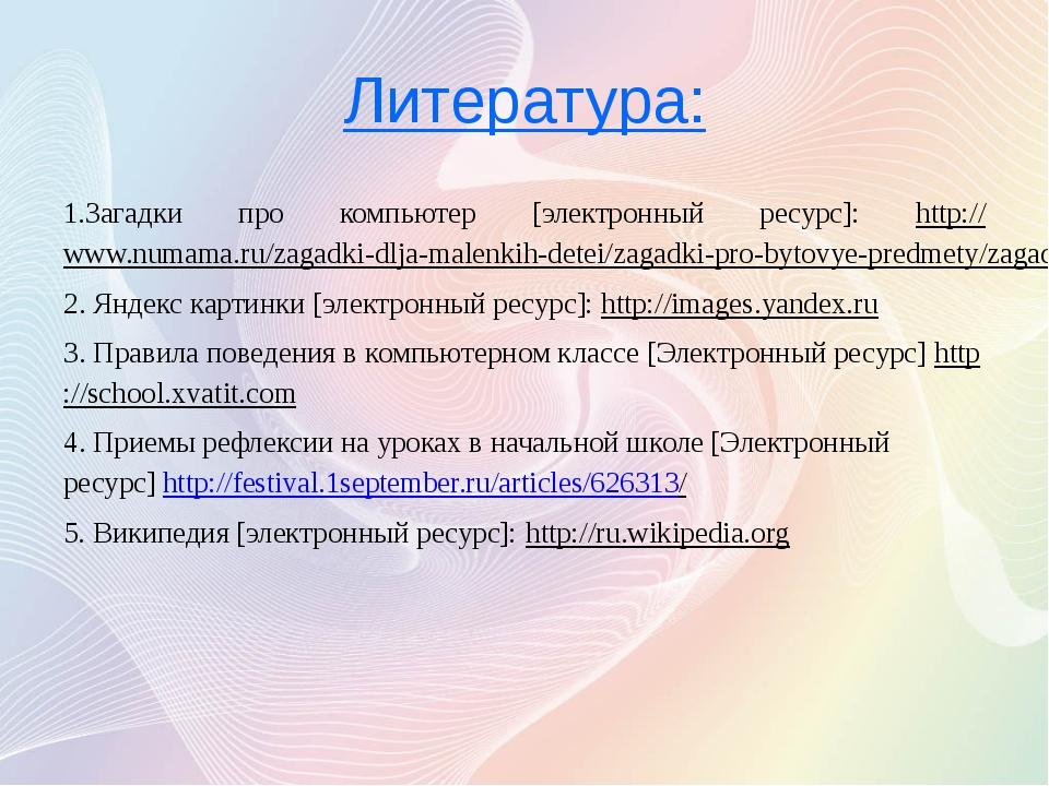 Литература: 1.Загадки про компьютер [электронный ресурс]: http://www.numama.r...