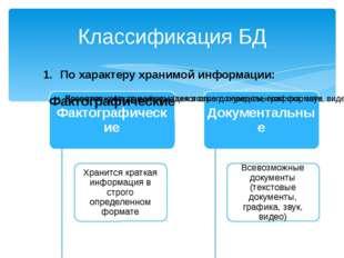 Классификация БД По характеру хранимой информации: