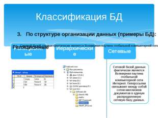 Классификация БД 3. По структуре организации данных (примеры БД):