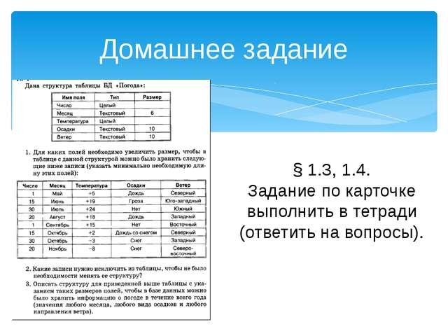 Домашнее задание § 1.3, 1.4. Задание по карточке выполнить в тетради (ответит...