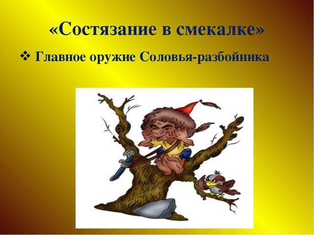 «Состязание в смекалке» Главное оружие Соловья-разбойника