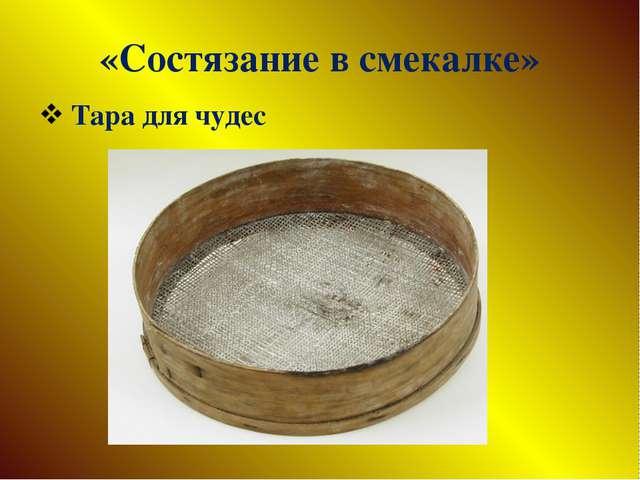 «Состязание в смекалке» Тара для чудес