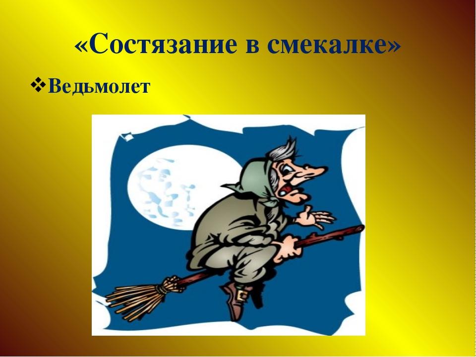 «Состязание в смекалке» Ведьмолет