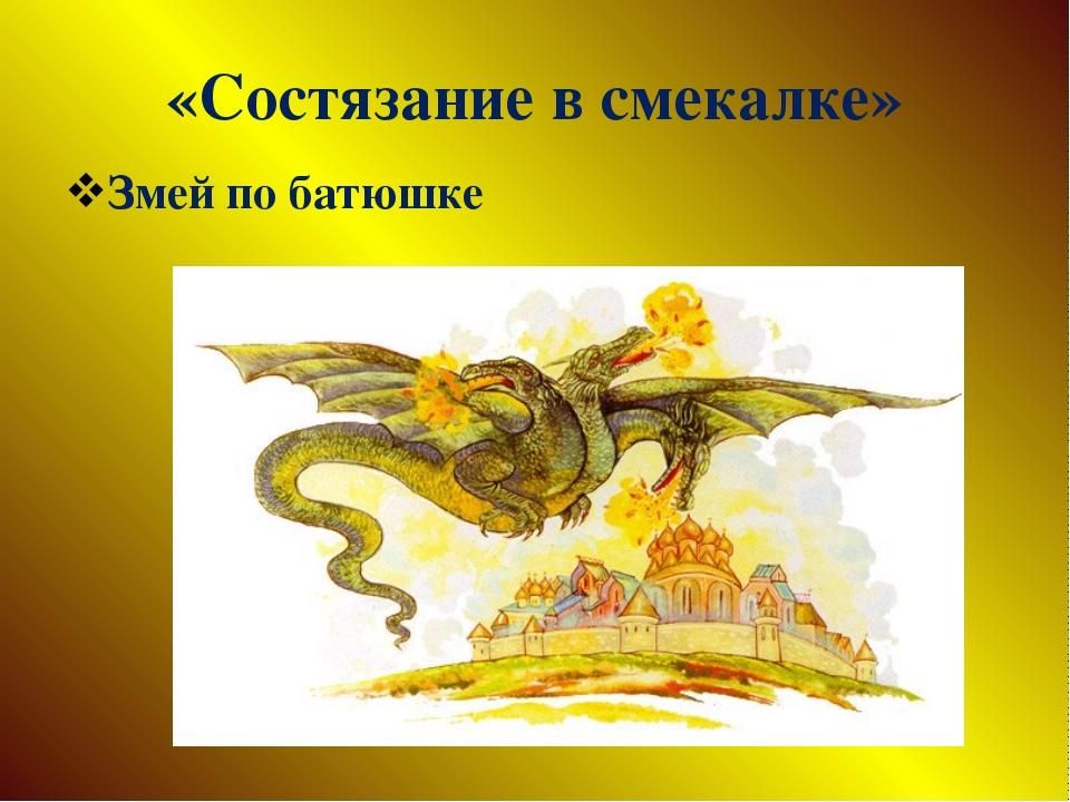 «Состязание в смекалке» Змей по батюшке