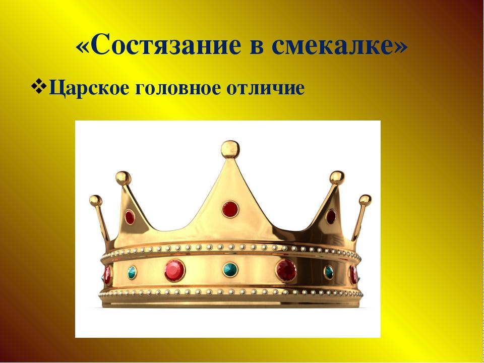 «Состязание в смекалке» Царское головное отличие