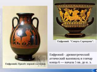 Евфроний - древнегреческий аттический вазописец и гончар конца 6 — начала 5 в