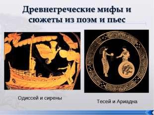 Одиссей и сирены Тесей и Ариадна