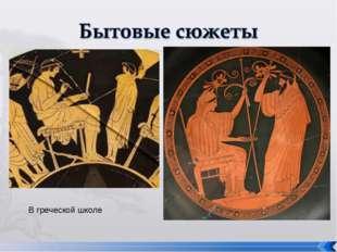 В греческой школе