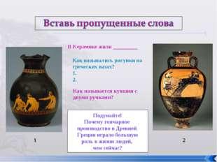В Керамике жили _________ Как назывались рисунки на греческих вазах? 1. 2. Ка