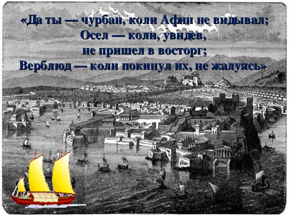 «Да ты — чурбан, коли Афин не видывал; Осел — коли, увидев, не пришел в восто...