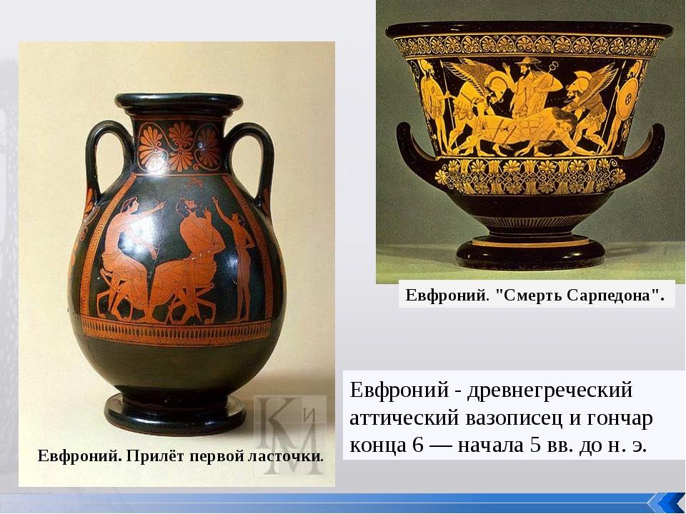 Евфроний - древнегреческий аттический вазописец и гончар конца 6 — начала 5 в...