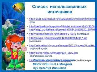 http://img1.liveinternet.ru/images/attach/c/0/30/392/30392947_1_A_DAVID_5.jpg