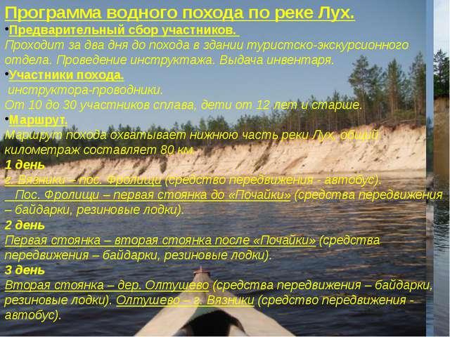 Программа водного похода по реке Лух. Предварительный сбор участников. Проход...