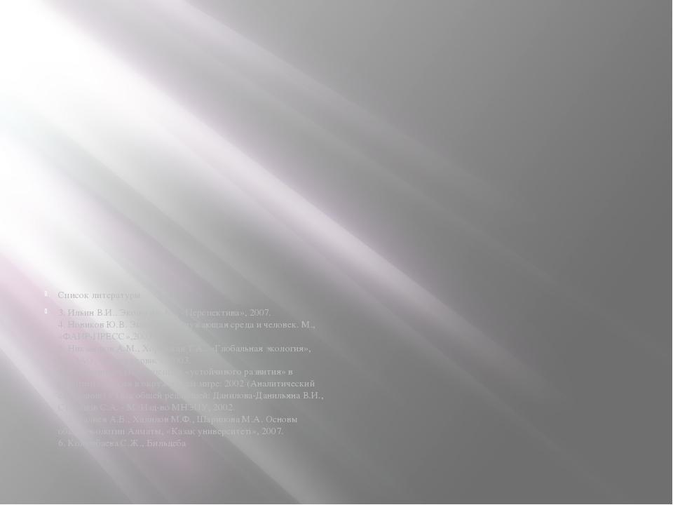 Список литературы 3. Ильин В.И.. Экология, М., «Перспектива», 2007. 4. Нови...