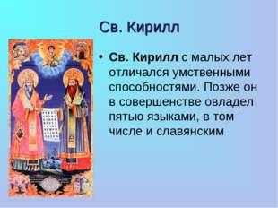 Св. Кирилл Св. Кирилл с малых лет отличался умственными способностями. Позже