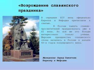 «Возрождение славянского праздника» Македония Охрид Памятник Кириллу и Мефоди