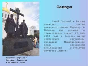 Памятник Кириллу и Мефодию. Скульптор В.М.Клыков. 2004 Самый большой в России