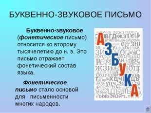 БУКВЕННО-ЗВУКОВОЕ ПИСЬМО Буквенно-звуковое (фонетическое письмо) относится ко