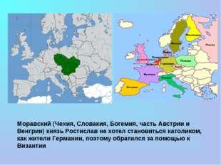 Моравский (Чехия, Словакия, Богемия, часть Австрии и Венгрии) князь Ростислав