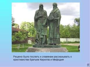 Решено было послать к славянам рассказывать о христианстве братьев Кирилла и