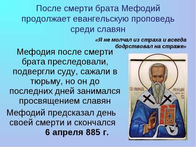 Мефодия после смерти брата преследовали, подвергли суду, сажали в тюрьму, но...