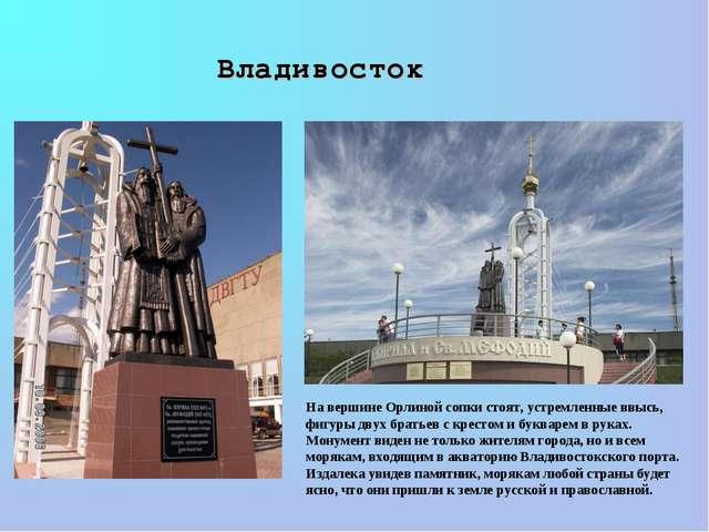 Владивосток На вершине Орлиной сопки стоят, устремленные ввысь, фигуры двух б...