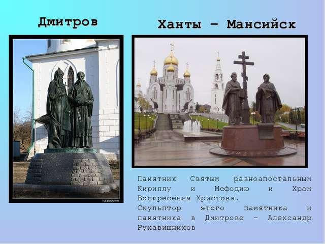 Памятник Святым равноапостальным Кириллу и Мефодию и Храм Воскресения Христо...