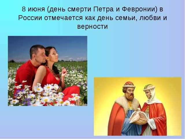 8 июня (день смерти Петра и Февронии) в России отмечается как день семьи, люб...