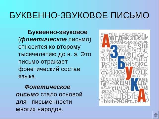 БУКВЕННО-ЗВУКОВОЕ ПИСЬМО Буквенно-звуковое (фонетическое письмо) относится ко...