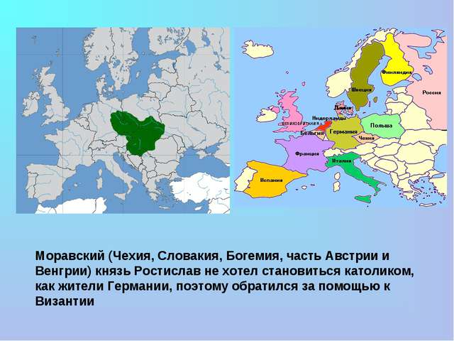 Моравский (Чехия, Словакия, Богемия, часть Австрии и Венгрии) князь Ростислав...