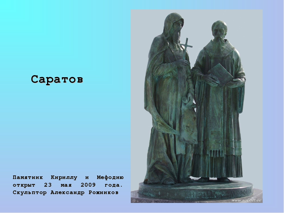 Саратов Памятник Кириллу и Мефодию открыт 23 мая 2009 года. Скульптор Алексан...