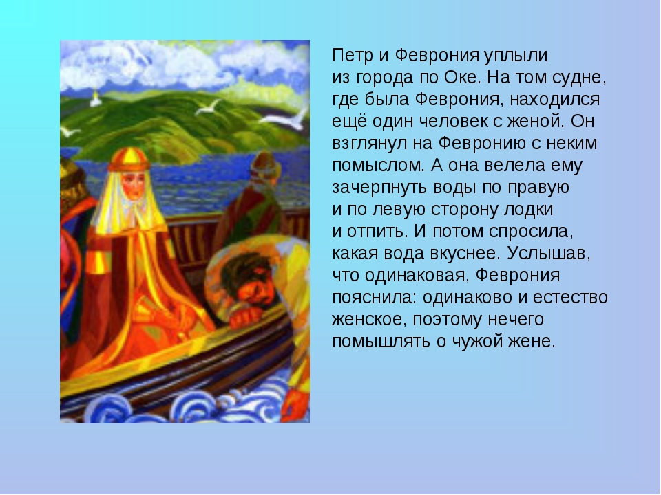 Петр иФеврония уплыли изгорода поОке. Натом судне, где была Феврония, нах...