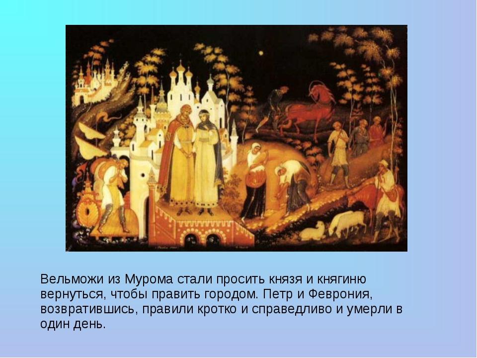 Вельможи изМурома стали просить князя икнягиню вернуться, чтобы править гор...