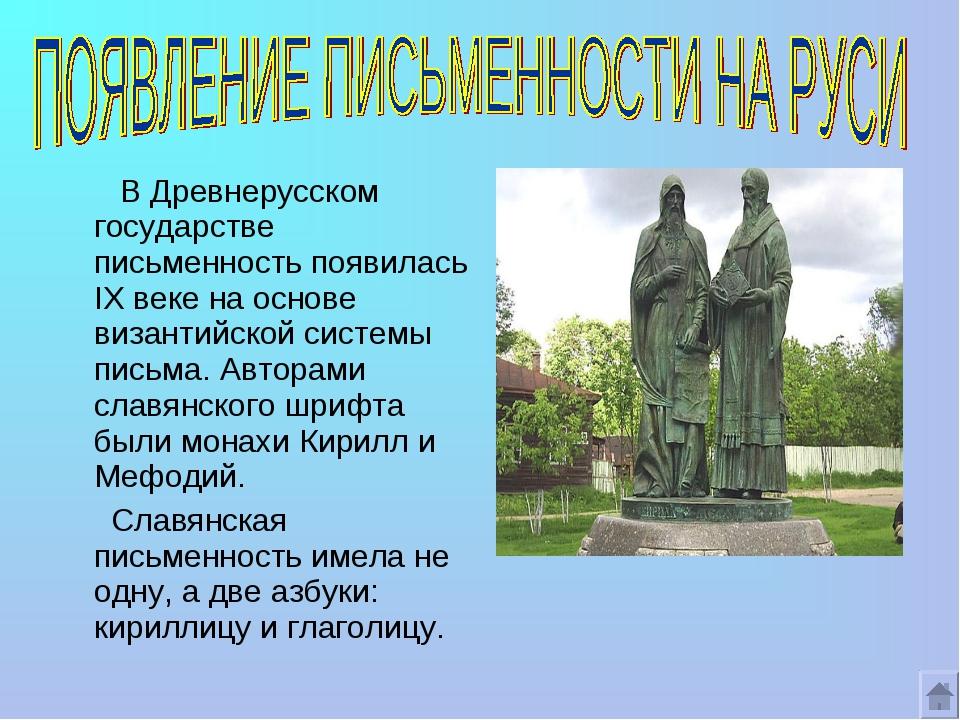 В Древнерусском государстве письменность появилась IХ веке на основе византи...