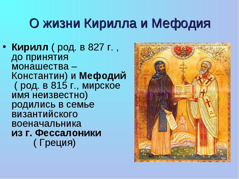 Кирилл и мефодий кратко для детей
