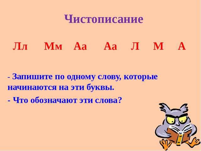 Чистописание Лл Мм Аа Аа Л М А - Запишите по одному слову, которые начинаются...