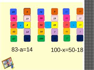 89 87 28 18 19 8 56 67 9 42 70 90 - 77 7 19 29 50 100 9 30 33 55 + 8 5 25 15