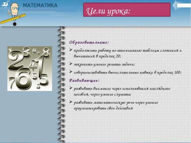 Цели урока: Образовательные: продолжить работу по запоминанию таблицы сложен...