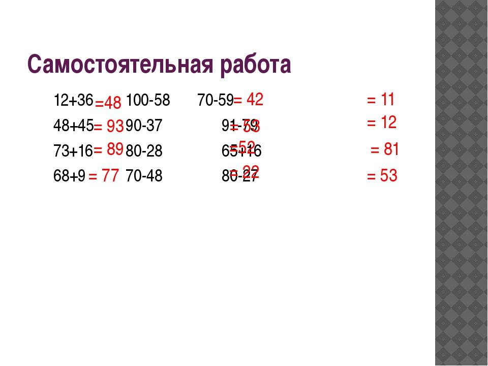 Самостоятельная работа 12+36 100-5870-59 48+4590-3791-79 73+168...
