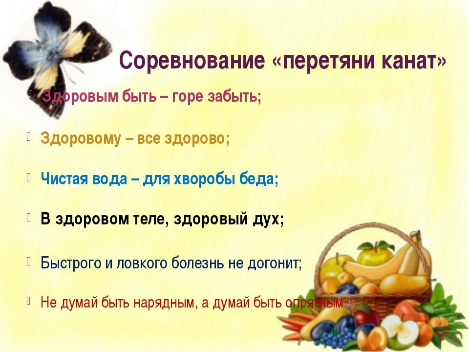 Соревнование «перетяни канат» Здоровым быть – горе забыть; Здоровому – все зд...