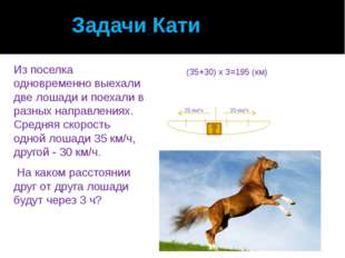 Задачи Кати Из поселка одновременно выехали две лошади и поехали в разных на